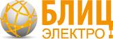 Производственно-торговая компания Блиц-Электро